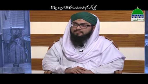 Nabi Kareem ﷺ Nay Azan Di Hai?