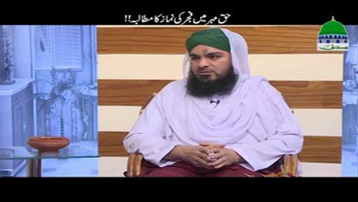 Haq Mahar Main Fajar Ki Namaz Ka Mutalba Karna Kaisa?