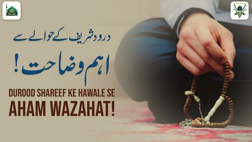 Durood e Pak Kay Hawalay Say Aham Wazahat