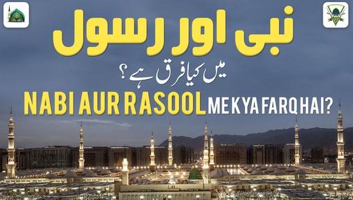 Paighambar,Nabi Aur Rasool Main Kia Farq Hai?