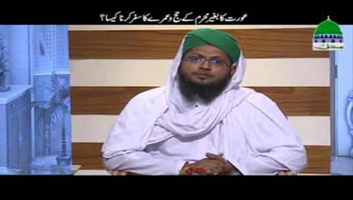 Aurat Ka Baghair Mehram Kay Hajj o Umrah Ka Safar Karna Kaisa?