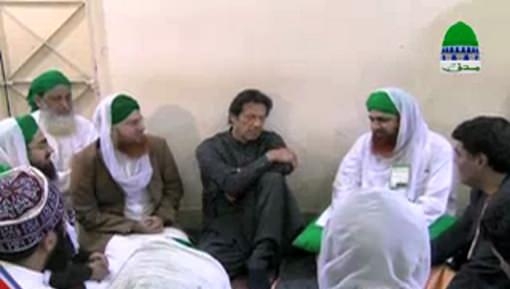 Imran Khan Ki Faizan e Madina Main Hazri Aur Nigran e Shura Say Mulaqat