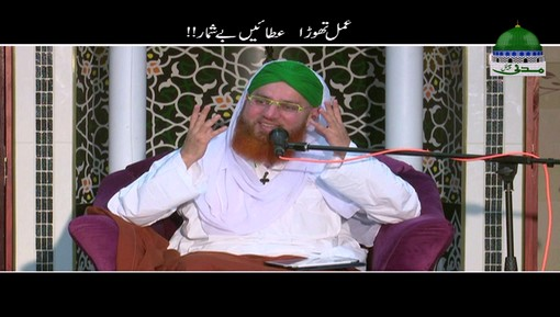 Amal Thora Be Shumar Attain
