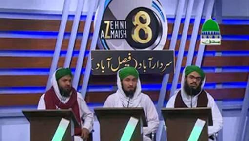 Zehni Azmaish Ep 03 Season 08 - Faisal Abad Vs Quetta