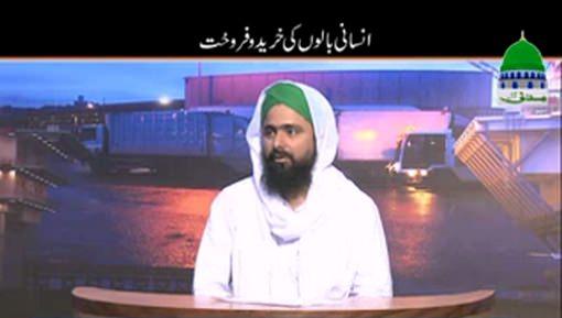 Insani Balon Ki Khareed o Farookht