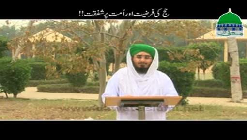 Hajj Ki Farziyat Aur Ummat Par Shafqat
