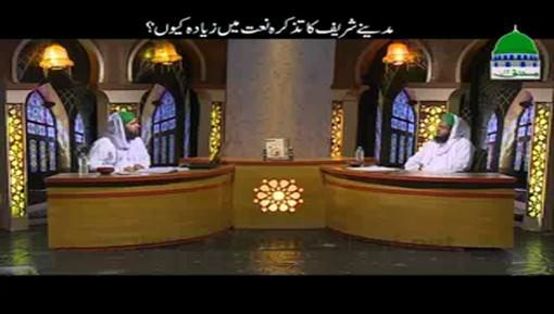 Madinay Shareef Ka Tazkira Naat Main Ziyada Kiyun?