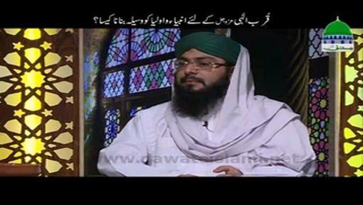Qurb e Ilahi عزّوجلّ Kay Ambiya علیہم السلام Aur Auliya رحمہم اللہ تعالٰی علیہم Ko Waseela Banana Kaisa?