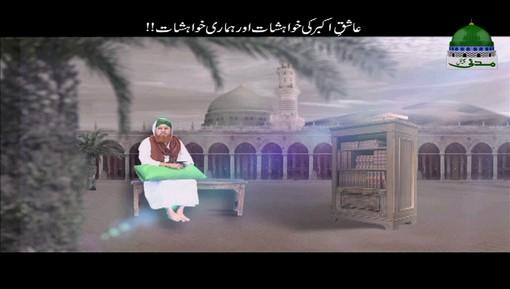 Aashiq e Akbar رضی اللہ عنہ Ki Khwahishat Aur Hamari Khwahishat