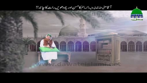 Aaqa ﷺ Ka Husan Aur Chodhvin Raat Ka chaand