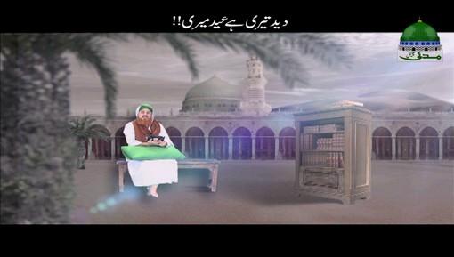 Deed Teri Hai Eid Meri