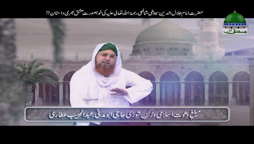 Hazrat Jalal ud Deen Suyuti رحمہ اللہ تعالٰی Ki Khubsurat Ishq Bhari Dastan