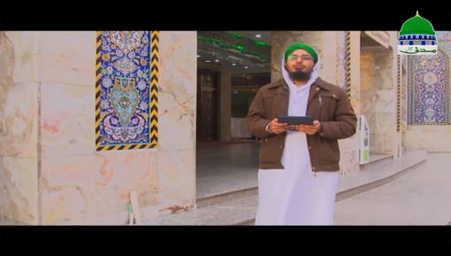 Bad e Shahadat Bhi Quran Shareef Ki Tilawat