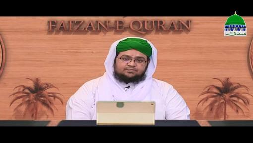 Faizan e Quran Ep 184 - Ahle Bait o Adaab e Muashrat
