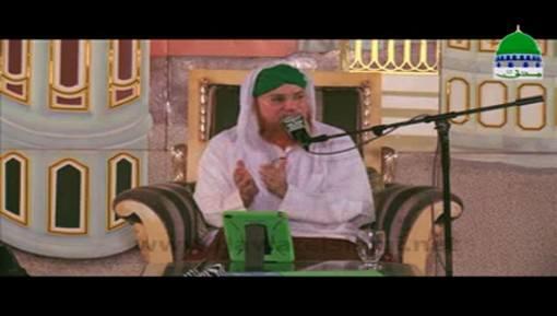 Seerat e Musataf ﷺ Kay Khubsurat Pehlo