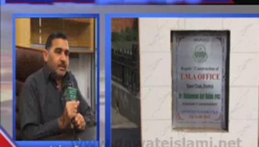 Majlis e Rabita Ki Sleem Ahmad Ansari City Chairmain Chak Jhumra Pakistan Say Mulaqat