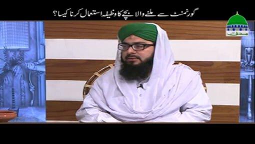 Government Say Milnay Wala Bachay Ka Wazifa Istimal Karna Kaisa?