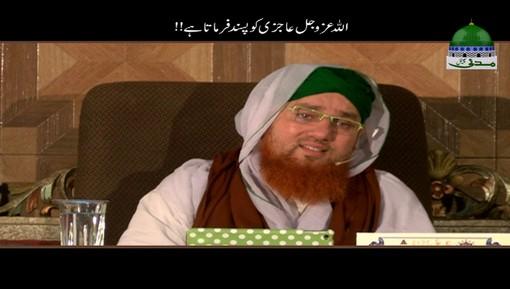 ALLAH عزّوجلّ Aajzi Ko Pasand Farmata Hai