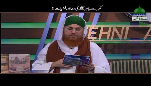 Ghar Say Bahir Nikalnay Ki Dua Aur Fazeelat