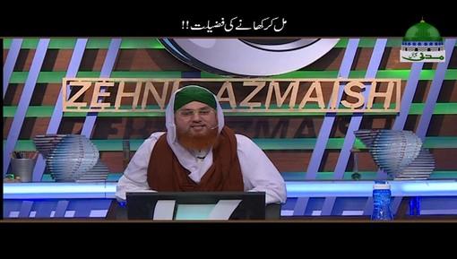 Mil Kar Khanay Ki Fazeelat