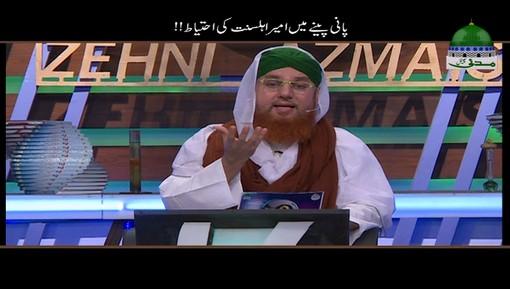 Pani Peenay Main Ameer e Ahlesunnat دامت برکاتہم العالیہ Ki Ihtiyatain