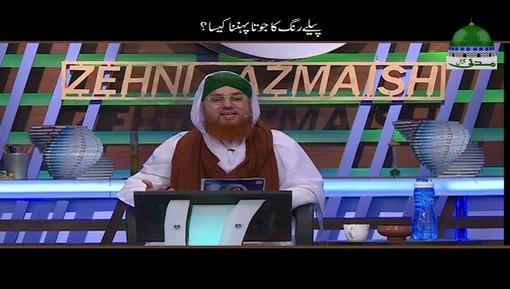 Peelay Rang Ka Joota Pehnana Kaisa?