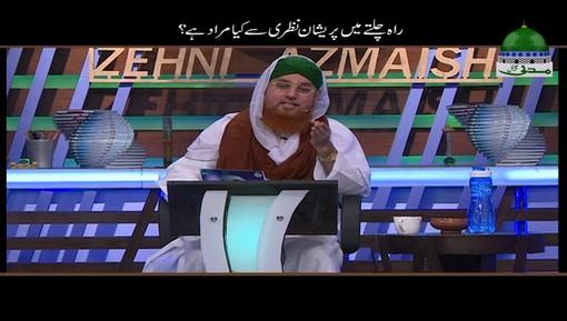 Raah Chaltay Main Pareshan Nazri Say Kia Murad Hai?