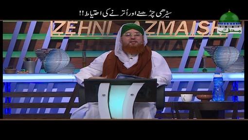 Seerhi Charhnay Aur Utarnay Ki Ihtiyat