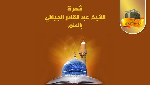 شهرة الشيخ عبد القادر الجيلاني بالعلم