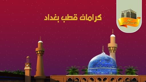 كرامات قطب بغداد