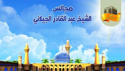 مجالس الشيخ عبد القادر الجيلاني