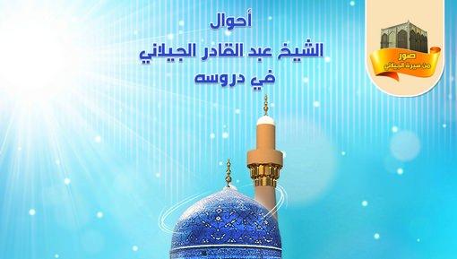 أحوال الشيخ عبد القادر الجيلاني في دروسه