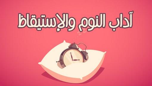 آداب النوم والإستيقاظ