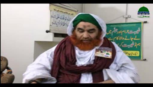 Humayun Attari Say Ameer e Ahlesunnat Ki Ayadat