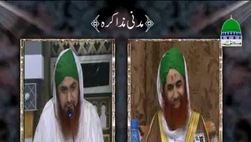 Madani Muzakra - Iftitah e Bukhari Aur Suhbat e Sheikh
