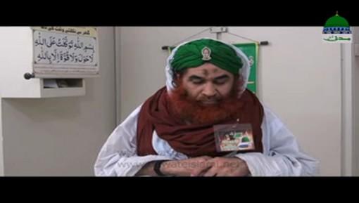 Muhammad Ameer Attari Say Unkay Betay Kay Intiqal Par Ameer e Ahlesunnat Ki Taziyat