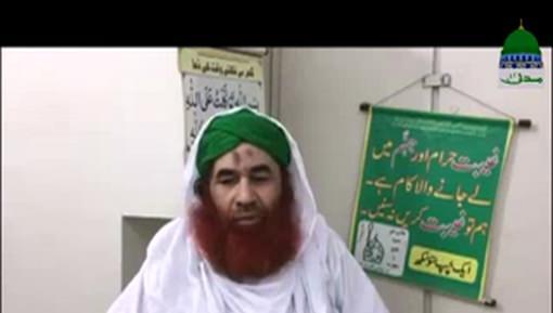 Abdul Wahid Attari Say Unki Walida Kay Intiqal Par Taziyat