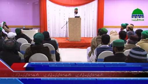 Majlis e Tajiran Kay Tahat Dar ul Salam Toba Pakistan Main Sunnaton Bhara Ijtima