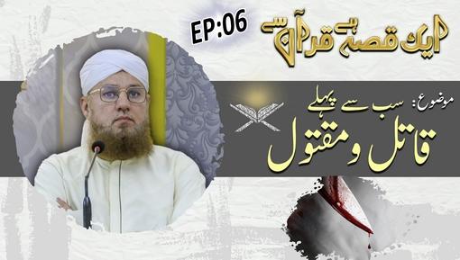 Aik Qissa Hai Quran Say Ep 08 - Hazrat Isa علیہ السلام Asmanon Par