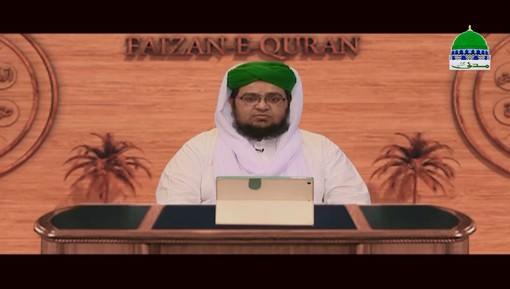 Faizan e Quran Ep 185 - Surah An-Noor Ayat 30 ta 40