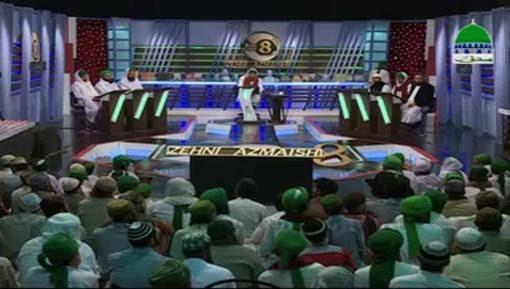 Zehni Azmaish Ep 11 Season 08 - Majlis e Tajiran Vs Raheem Yar Khan