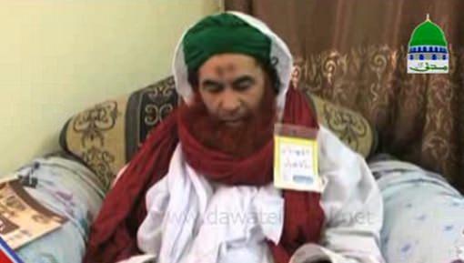 Faisal Nazar Attari Say Ameer e Ahlesunnat Ki Taziyat
