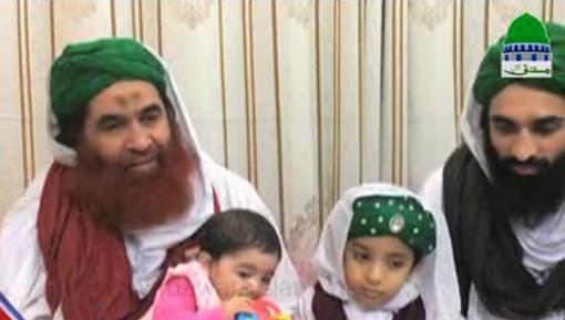 حاجی عبید رضا عطاری کے گھر امیرِ اہلسنت دامت برکاتہم العالیہ کی دعوت
