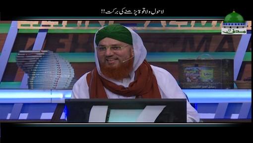 لاحول ولا قوۃ Parhnay Ki Barakat