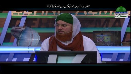 Hazrat e Adam علیہ السلام Ko Sajda Kis Din Kia Gaya?