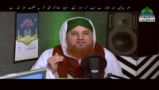 Ham Jain Aur Qadam Say Lipat Kar Haram Kahay