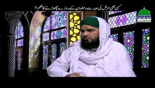 Kisi Bhi Marz Ki Waja Say Ramadan Kay Rozay Chornay Ka Hukm