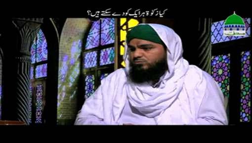 Kia Zakat Har Aik Ko Day Saktay Hain?