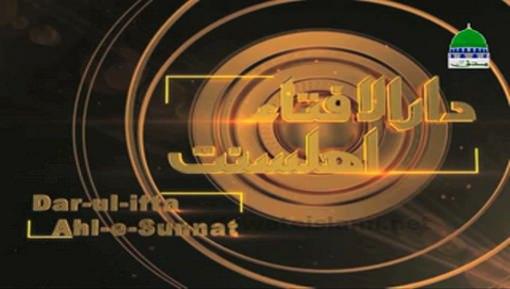 Dar ul Ifta Ahlesunnat - Waqia e Meraj e Mustafa ﷺ