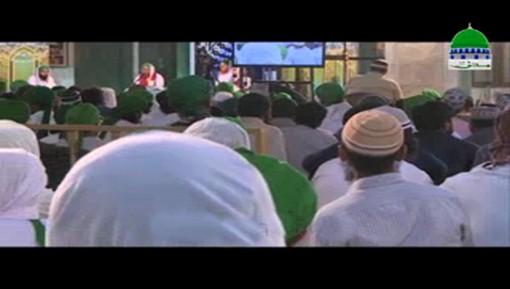 Faizan e Namaz Course Ki Targheeb